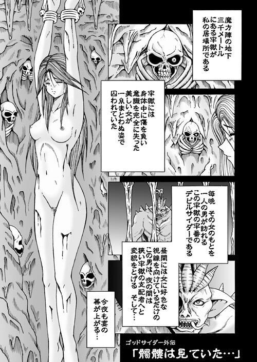 ゴッドサイダー外伝『髑髏は見ていた・・・』presented by Dr.夢宇様